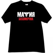 MAFIA is Immortal Funny Russian T-shirt in black