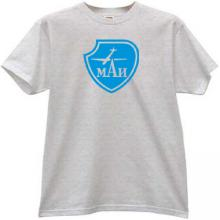 MAI Moscow Aviation Institute Russian T-shirt