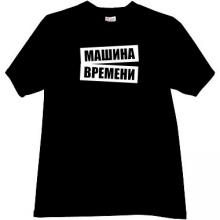 Mashina Vremeni Soviet rock music group T-shirt in black