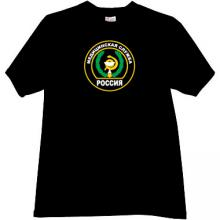 Medical Service of the Armed Forces of the Russia T-shirt