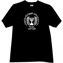 MOSSAD - Israels intelligence agency T-shirt in black