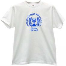 MOSSAD - Israels intelligence agency T-shirt in white