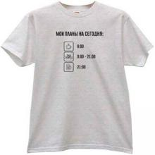 My Plans for Today - Funny Russian T-shirt in gray