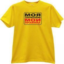 My Territory - My Rules! Cool Russian T-shirt in yellow