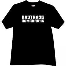 Nautilus Pompilius the Russian rock band T-shirt in black