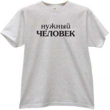 Necessary Person Funny Russian T-shirt