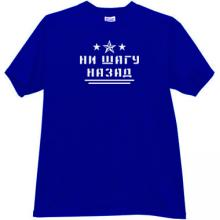 Not one step back Russian T-shirt new in blue