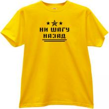 Not one step back Russian T-shirt new in yellow
