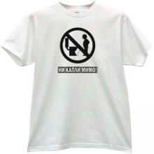 Not a drop past! Funny russian T-shirt in white