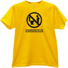 Not a drop past! Funny russian T-shirt in yellow