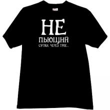 Not drinking Day after three... Funny Russian T-shirt in black