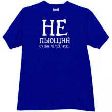 Not drinking Day after three... Funny Russian T-shirt in blue