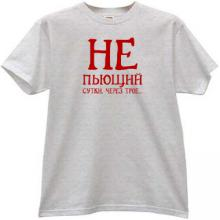 Not drinking Day after three... Funny Russian T-shirt in gray
