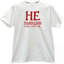 Not drinking Day after three... Funny Russian T-shirt in white