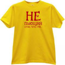 Not drinking Day after three... Funny Russian T-shirt in yellow