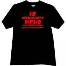 Not irritates me - Funny Russian T-shirt in black