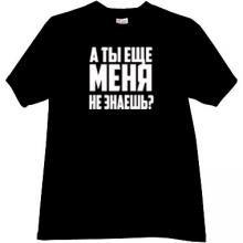 And you still do not know me? Funny Russian T-shirt b