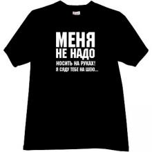 I should not be carried on hands. Funny T-shirt in black