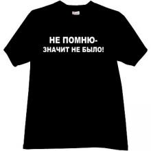 I do not Remember - Means was Not. Funny Russian T-shirt in b