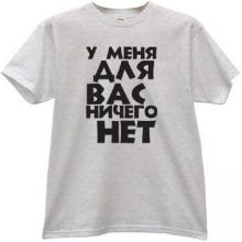 I have nothing for you Funny Russian T-shirt in gray
