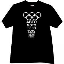 Olympics Funny Russian T-shirt in black