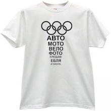 Olympics Funny Russian T-shirt in white