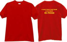 I hear voices in my head.. Russian T-shirt