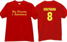From Russian With love for Ovechkin Cool T-shirt in red