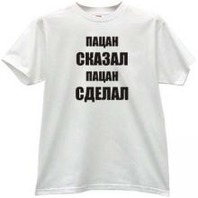 The boy has said - boy has made Cool Russian T-shirt in white