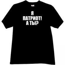 I am a Patriot! And You? Cool Russian Patriotic T-shirt in black