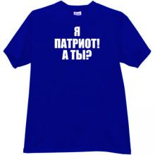 I am a Patriot! And You? Cool Russian Patriotic T-shirt in blue
