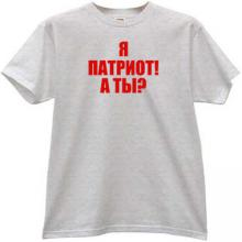 I am a Patriot! And You? Cool Russian Patriotic T-shirt in gray