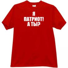 I am a Patriot! And You? Cool Russian Patriotic T-shirt in red
