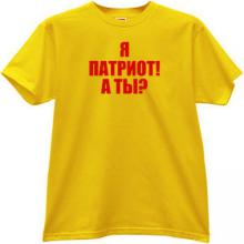 I am a Patriot! And You? Cool Russian Patriotic T-shirt in yello