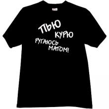 I drink, I smoke, use obscene language - Russian T-shirt in bl