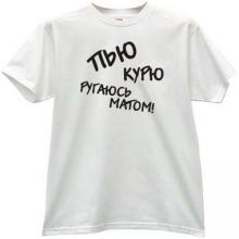 I drink, I smoke, use obscene language - Russian T-shirt in wh