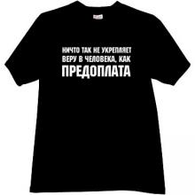 Prepayment Funny Russian T-shirt in black