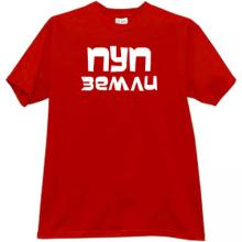 Navel of the Earth Funny Russian T-shirt in red