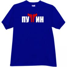 Putin Russian T-shirt in blue