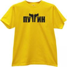 Putin Russian T-shirt in yellow