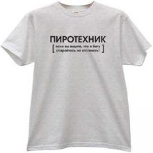 Pyrotechnist. Funny russian T-shirt in gray