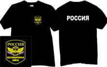 Railway Troops Russian Army T-shirt in black