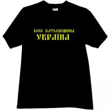 My Motherland Ukraine Patriotic T-shirt in black