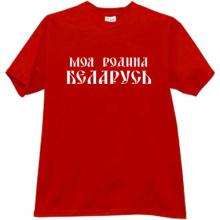 My Motherland Belarus Patriotic T-shirt in red
