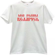 My Motherland Belarus Patriotic T-shirt in white