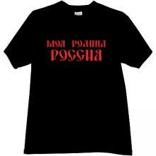 My Motherland Russia Patriotic T-shirt in black