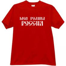 My Motherland Russia Patriotic T-shirt in red