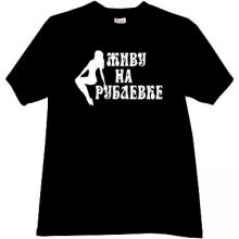 I live on Rublevka! Cool Russian T-shirt in black