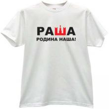Rasha (Russia) the birthplace of our! Cool Russian Patriotic T-s