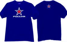 Russia Star - Russian Patriotic T-shirt in blue